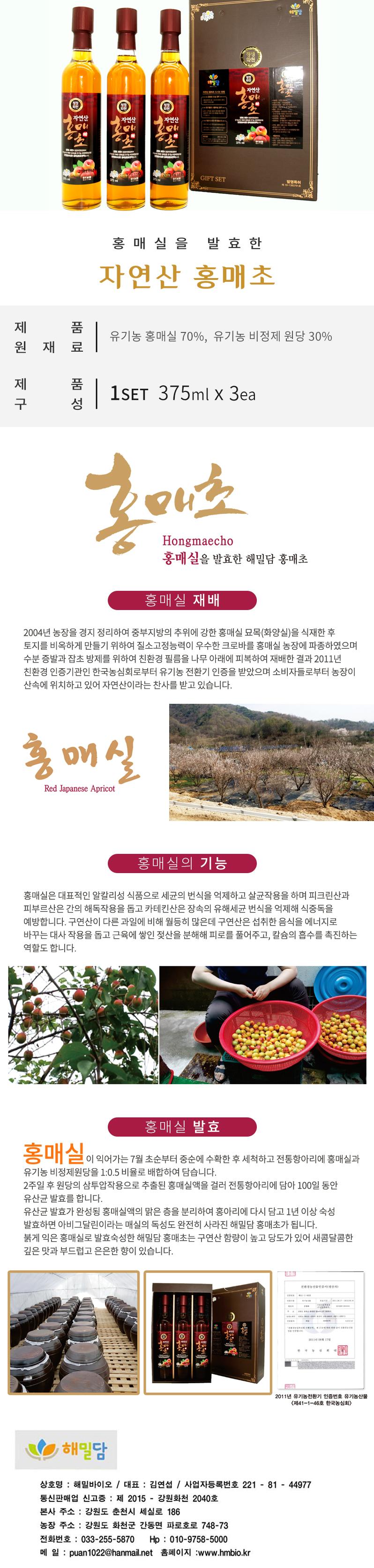 천연발효식초 홍매초 홍매실 새콤달콤 청